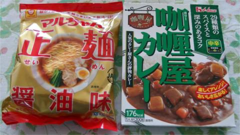 レトルトカレーとマルちゃん正麺