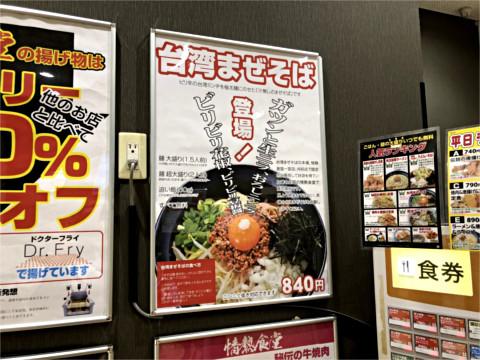 台湾まぜそばポスター