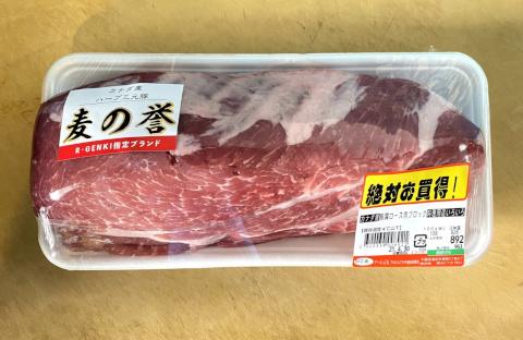 豚肩ロース肉ブロック