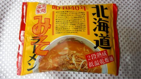 藤原製麺昭和40年北海道みそラーメン