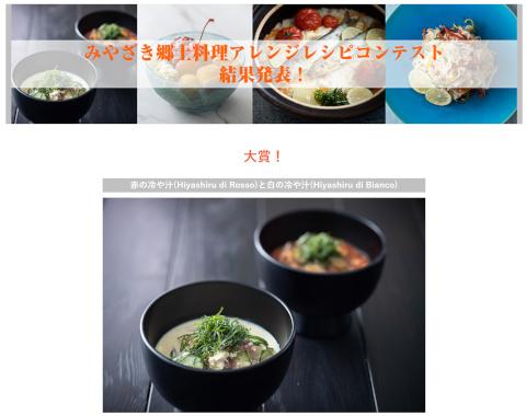 アレンジレシピコンテスト大賞