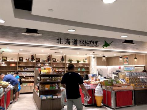 北海道どさんこプラザシンガポール2号店