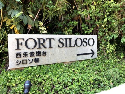 FORT SILOSO入口
