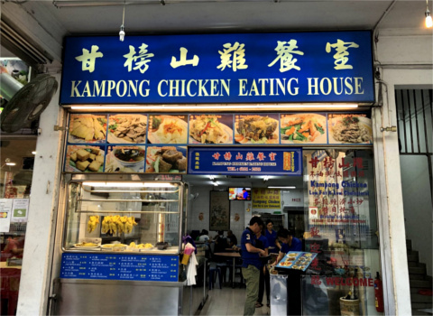 Kampung Chicken Eating House外観